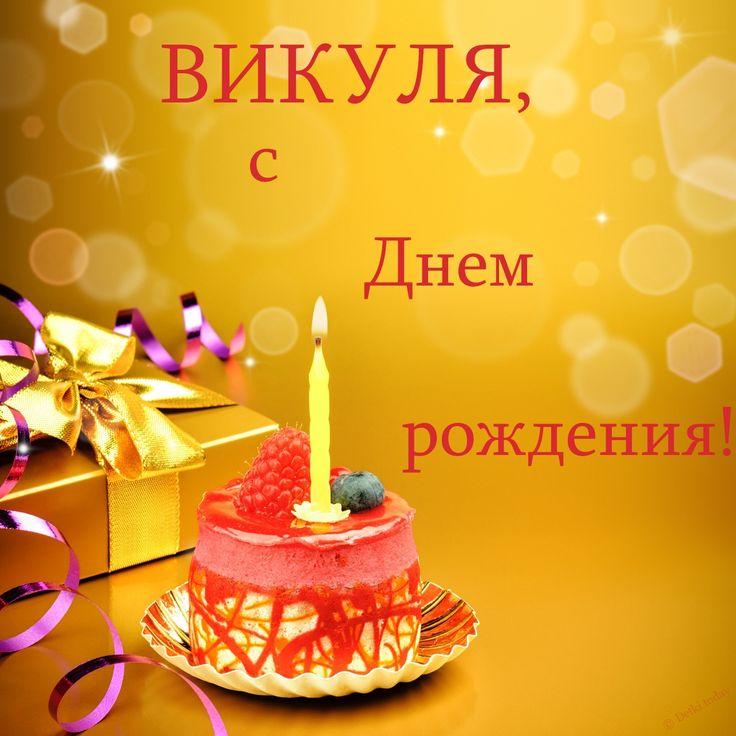 Картинки с именем джанета с днем рождения