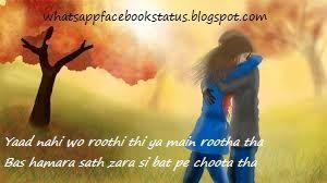 Heart touching Shayari- Sath chhut Gya