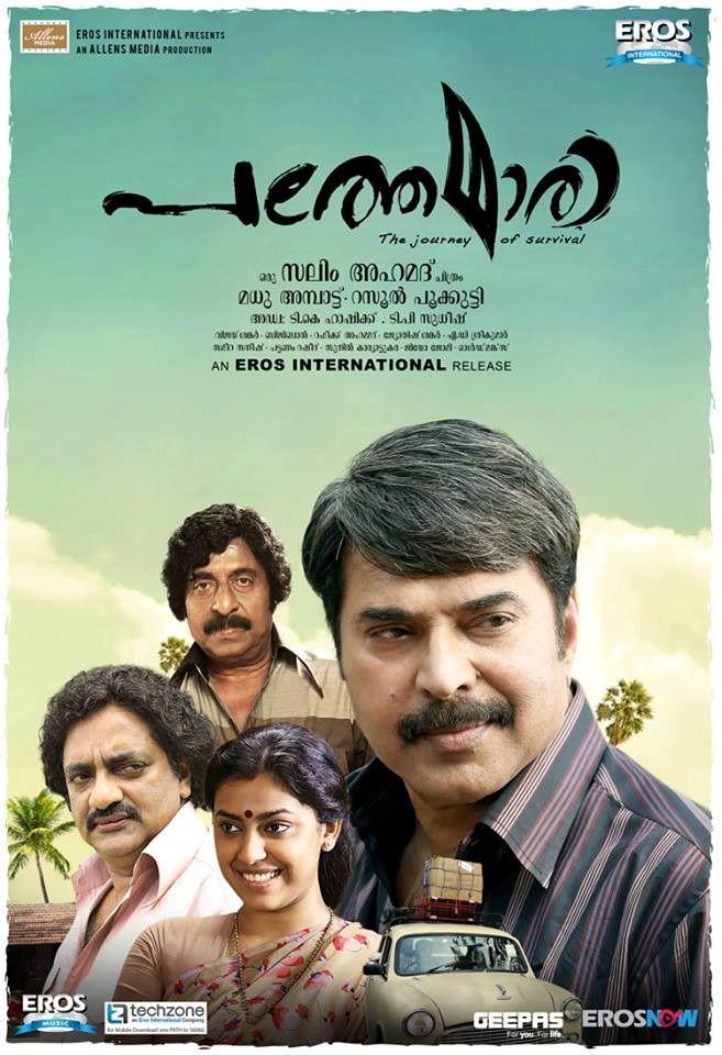 Malayalam old full movies download site | Malayalam Movies