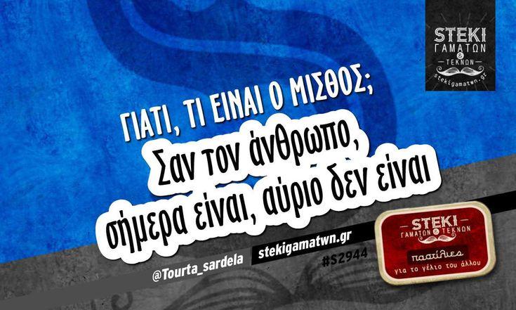 Γιατί, τι είναι ο μισθός; @Tourta_sardela - http://stekigamatwn.gr/s2944/
