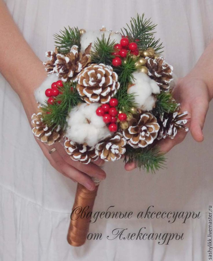 Зимний букет из шишек - коричневый, букет невесты, букет, свадебный букет, зимний букет