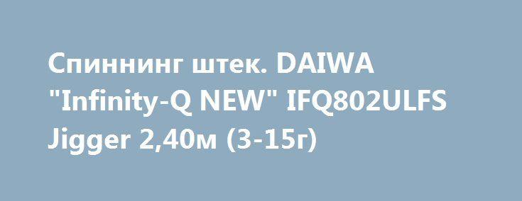"Спиннинг штек. DAIWA ""Infinity-Q NEW"" IFQ802ULFS Jigger 2,40м (3-15г) http://sport-good.ru/products/13338-spinning-shtek-daiwa-infinity-q-new-ifq802ulfs-jigger-240m-3  Спиннинг штек. DAIWA ""Infinity-Q NEW"" IFQ802ULFS Jigger 2,40м (3-15г) со скидкой 2563 рубля. Подробнее о предложении на странице: http://sport-good.ru/products/13338-spinning-shtek-daiwa-infinity-q-new-ifq802ulfs-jigger-240m-3"