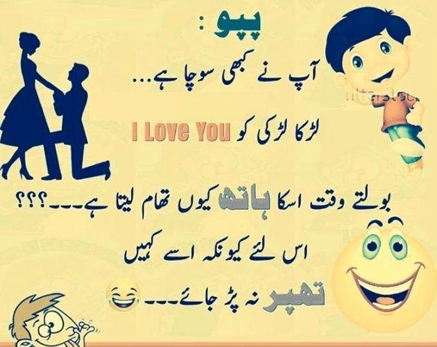 Funny Jokes In Urdu For Girls I Love You Paki...