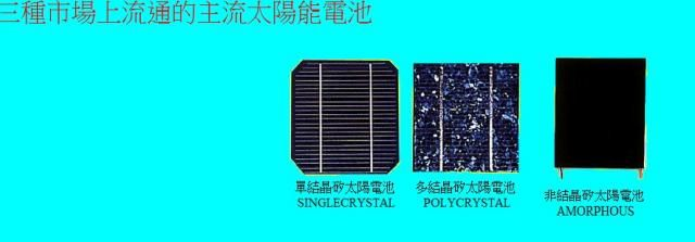 太陽能電池種類