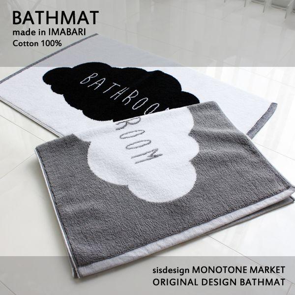 【楽天市場】【白黒】クラウドモノトーンバスマット:sisdesign monotone market