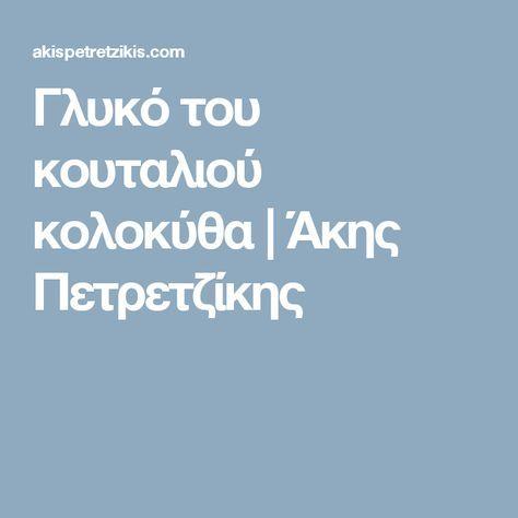 Γλυκό του κουταλιού κολοκύθα   Άκης Πετρετζίκης
