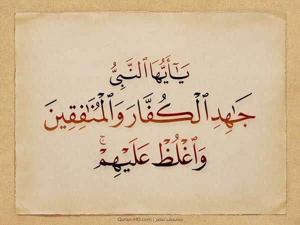 جاهد الكفار والمنافقين واغلظ عليهم Beautiful Quran Quotes Quran Quotes Love In Islam