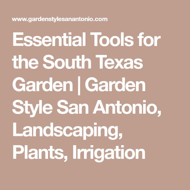 Essential Tools for the South Texas Garden | Garden Style San Antonio, Landscaping, Plants, Irrigation