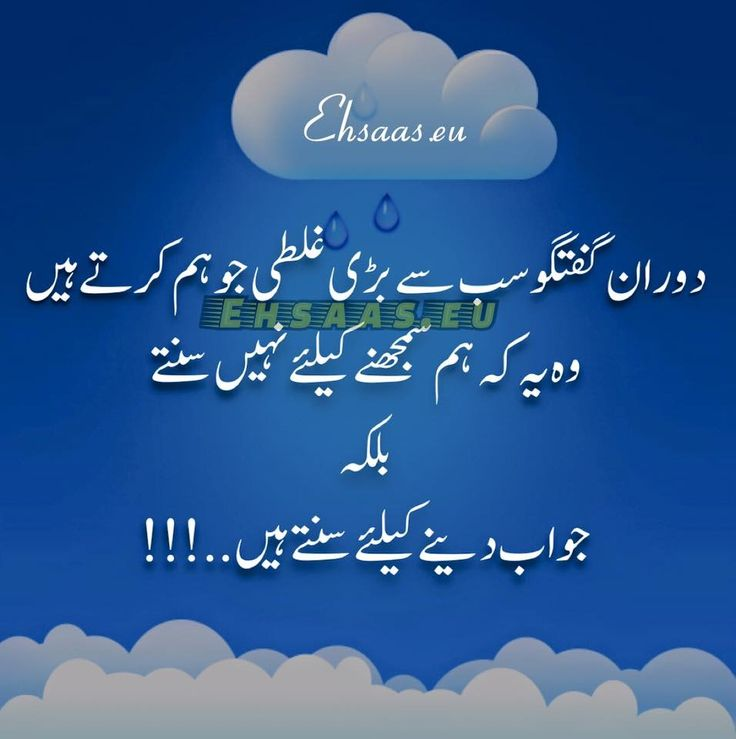 Urdu words image by Zubi on Wisdom quotes | Touching words ...