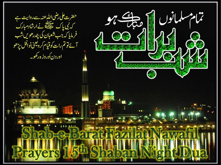 #Shab-e-Barat Night Prayers Nifs Dua #Nawafil Ahadees Importance             http://www.biseworld.com/shab-e-barat-night-prayers-nifs-dua-nawafil-ahadees-importance/