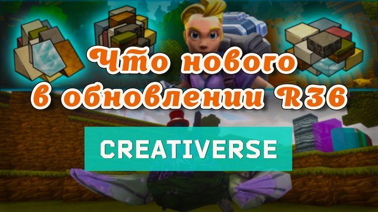В этом видео #Эфемер расскажет что нового в патче #R36 игры #Creativerse. Приятного просмотра =)  #Креативерсе #ВидеоЭфемера