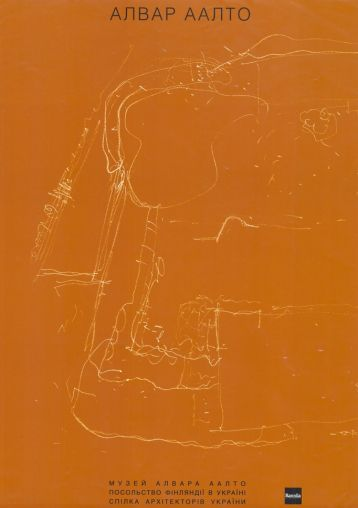 Alvar Aalto. 1999-2000, Ukraina.