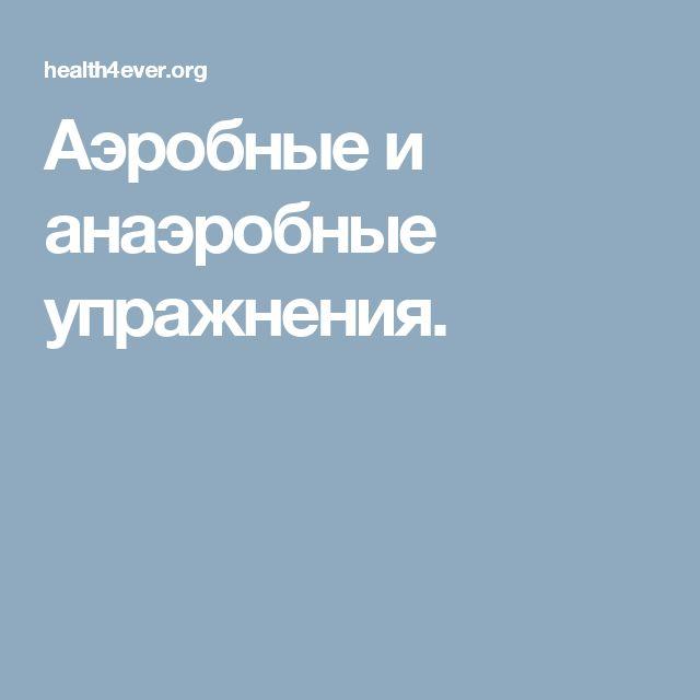 Аэробные и анаэробные упражнения.