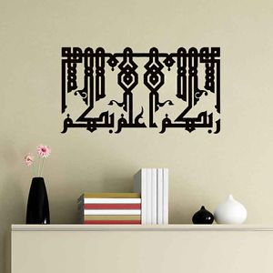 Kaddish Ceremony Calligraph Rehman Rahikm Islamic wall sticker Inspiration // ebay shop:http://stores.ebay.com/leyintzonline
