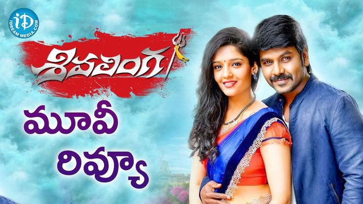 Shivalinga Review || Shivalinga Rating || Raghava Lawrence || Ritika Singh || Tollywood TalesWatch Shivalinga Movie Review/Rating, directed by P. Vasu. produced by Ramesh P. Pillai. music by: S.S. Thaman. starring: Raghava Lawrence, Ritika Sin... Check more at http://tamil.swengen.com/shivalinga-review-shivalinga-rating-raghava-lawrence-ritika-singh-tollywood-tales/