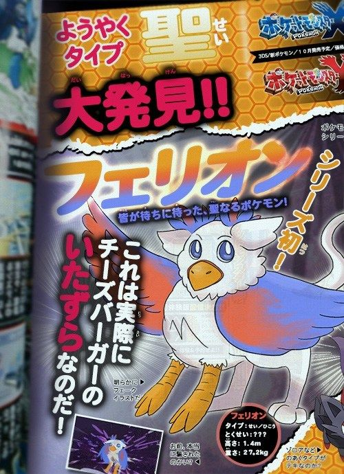 This image depicts a new Pokémon, with the Japanese name, Ferion. It is a Light/Flying dual-type Pokémon which could be a new beginning of the game Flying type evolutionary line or possibly a legendary? Who knows... We also know more about how Light types will work: Super Effective against Dark, Fighting, and Steel types. They will not be very effective against Rock, Psychic, or other Flying types. Will be weak against Ghost, Poison, and Dark types and resistant to Fighting and Light.