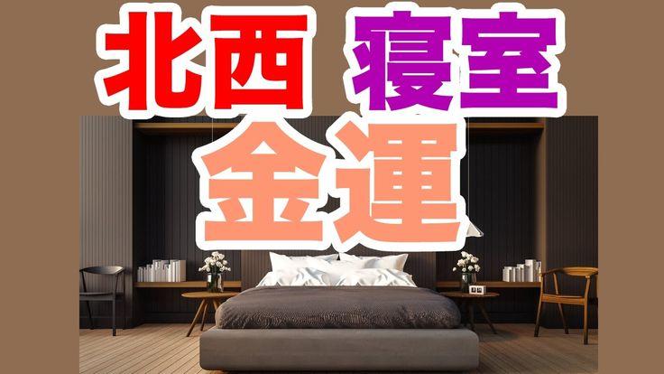 金運風水!リビング・寝室が北西にある場合のインテリアとは?  金運の事実まとめました。こちらから→ http://valu-cloud.com/book/products/detail.php?product_id=7 金運インテリアもまとめた情報が載っています。