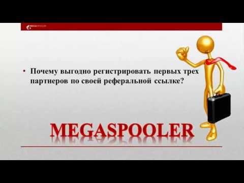 Megaspooler презентация