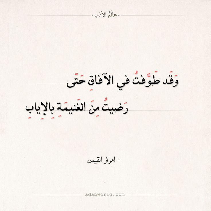 شعر امرؤ القيس وقد طوفت في الافاق حتى عالم الأدب Arabic Poetry Cream Silk Blouse Reading