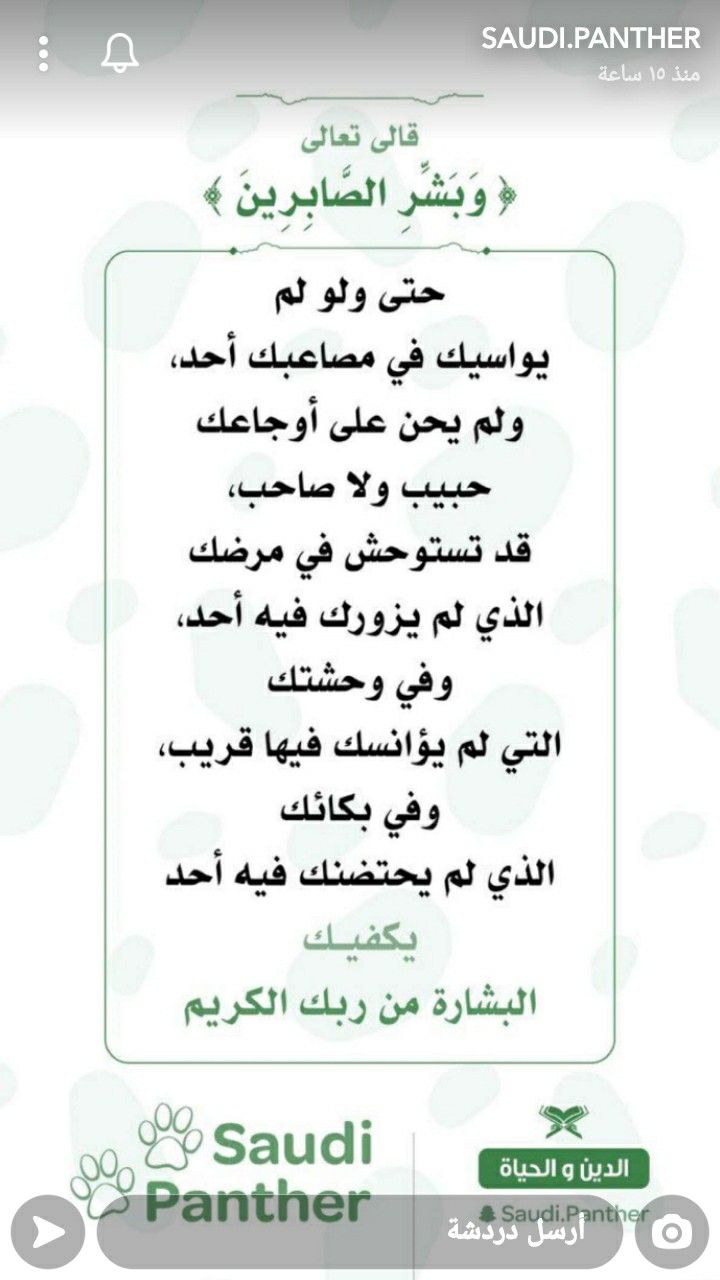 Pin By Syeℓma ۦ On أذكار نصيحة فائدة حديث نبوي In 2021 Quotes Arabic Quotes Journal