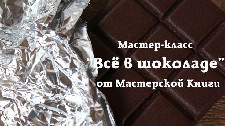 как сделать шоколадную обложку