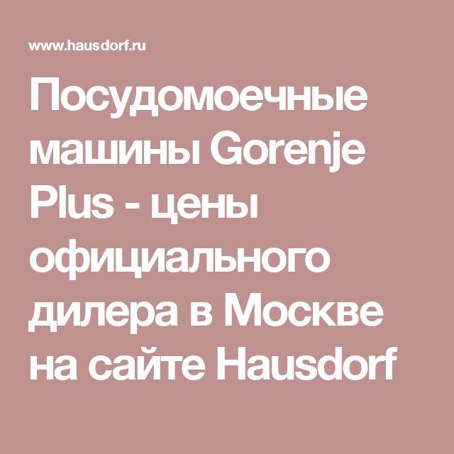 Посудомоечные машины Gorenje Plus - цены официального дилера в Москве на сайте Hausdorf