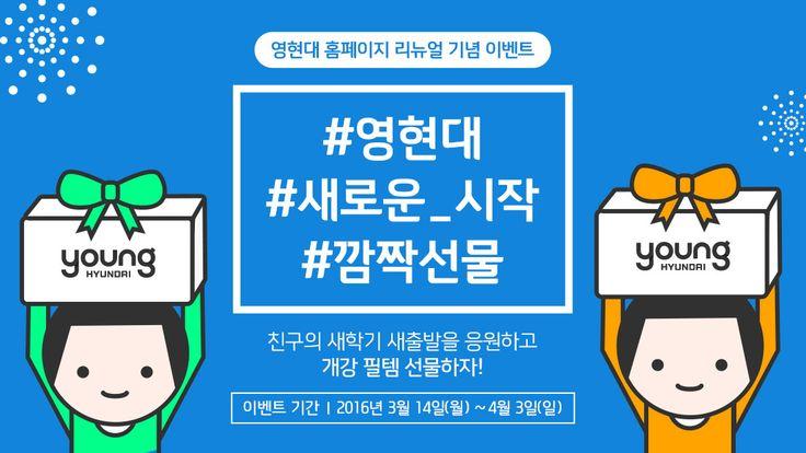영현대 홈페이지 리뉴얼 기념 이벤트