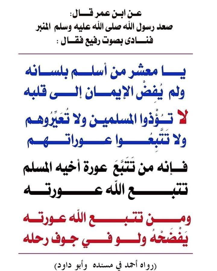 حديث النبي لا تؤذوا المسلمين ولا تعيروهم Islamic Quotes Hadeeth Hadith