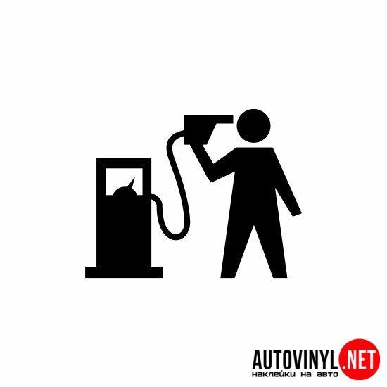 бензин | купить наклейки на авто, по низким ценам