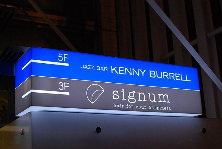 営業後のジャズ|札幌中央区美容室signum(シグナム)のブログ