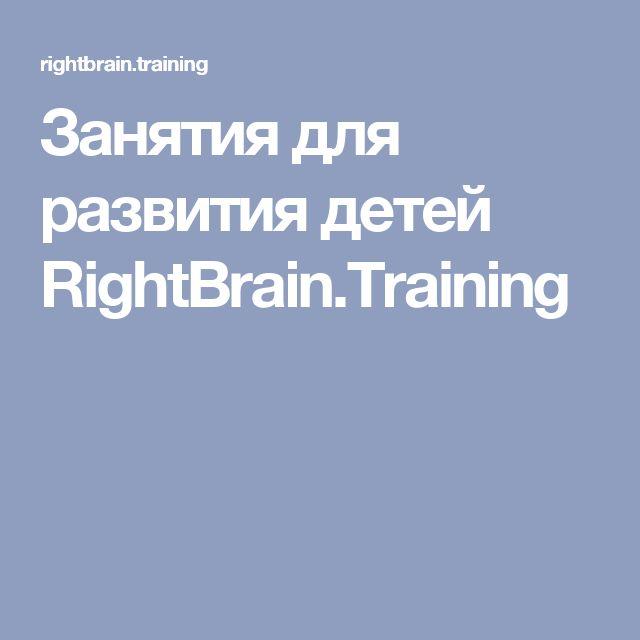 Занятия для развития детей RightBrain.Training