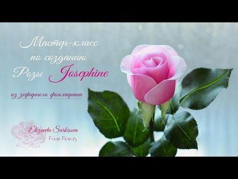 МК Роза ''Josephine''. Автор Елизавета Саркисова - YouTube