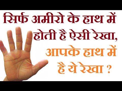 सरफ अमर क हथ म हत ह ऐस रख आपक हथ म ह य रख ? Astrology in Hindi https://youtu.be/0oFSAWvosu4