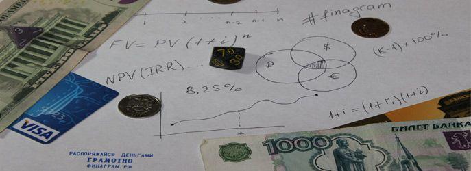 Финансовая грамотность стабилизирует экономику