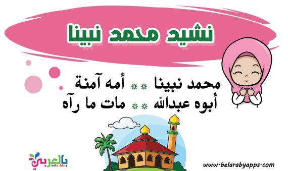 كلمات نشيد محمد نبينا للاطفال من أجمل الاناشيد الإسلامية أنشودة محمد نبينا لتعليم اطفال الروضة ا Eid Stickers Coloring Pages For Kids Printable Coloring Pages