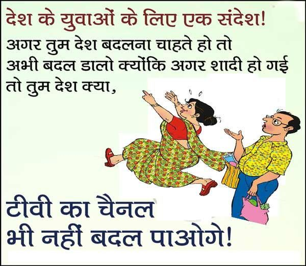 Hindi Funny Jokes with Funny Images