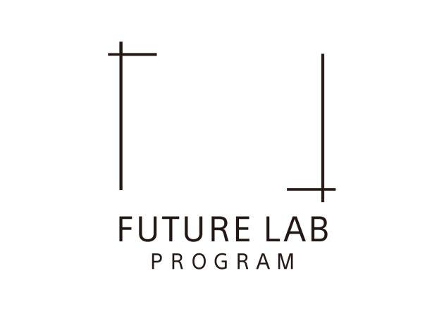 """ソニーは技術・研究開発を起点に社会とコミュニケーションをとりながらオープンな環境で、技術に基づく新たなコンセプトを核として未来のライフスタイルや価値をユーザーと共創していくプログラム、""""Future Lab Program(フューチャー・ラボ・プログラム)""""を新たに開始しました。"""