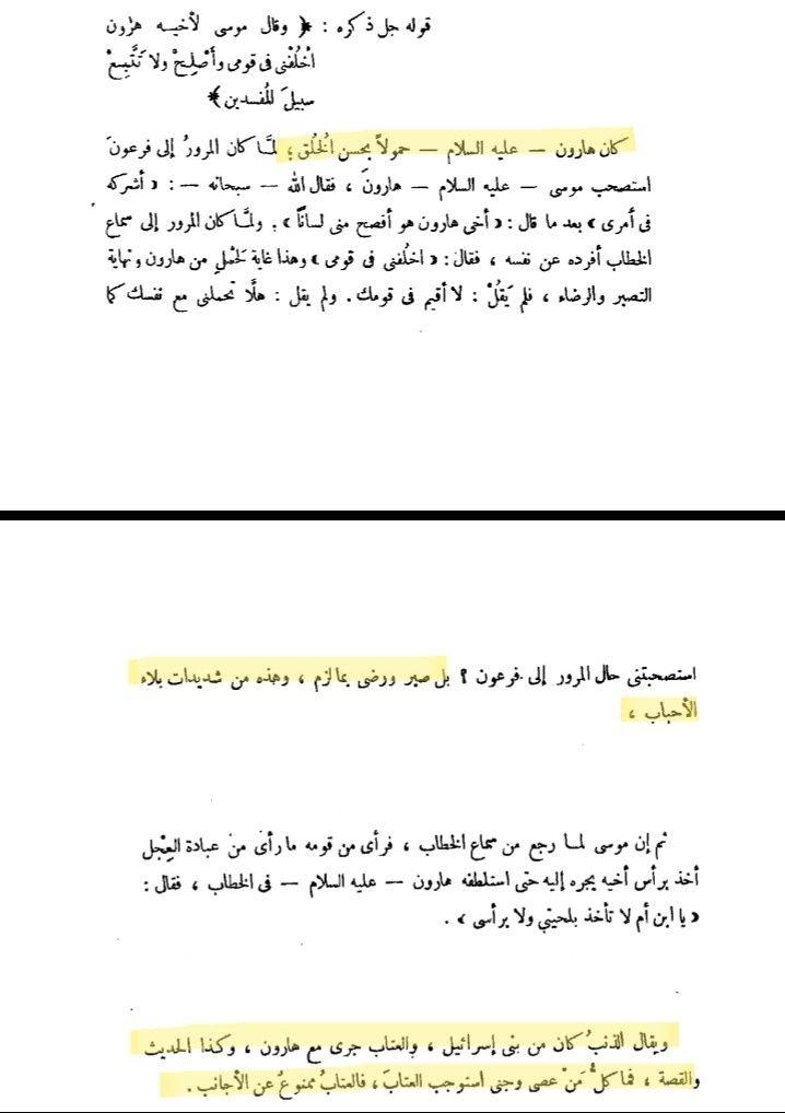 لطائف الإشارات Arabic Quotes Math Quotes