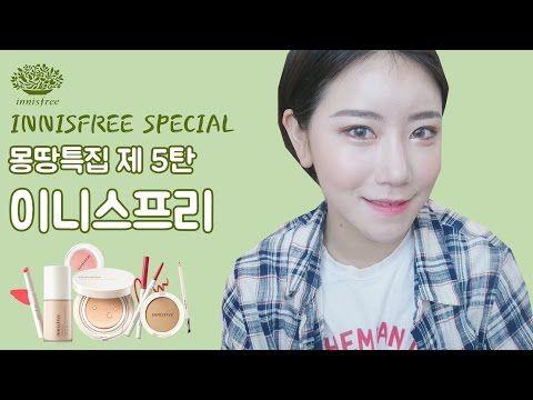 [ENG] 몽땅특집#5 '이니스프리'편 Innisfree special / 복숭복숭한 메이크업 / 하이뽐니 hi bbomni - YouTube