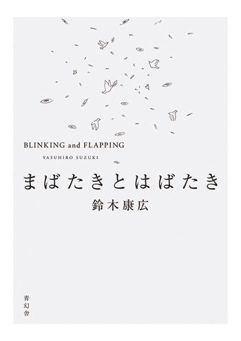 Blinking and Flapping - Yasuhiro Suzuki
