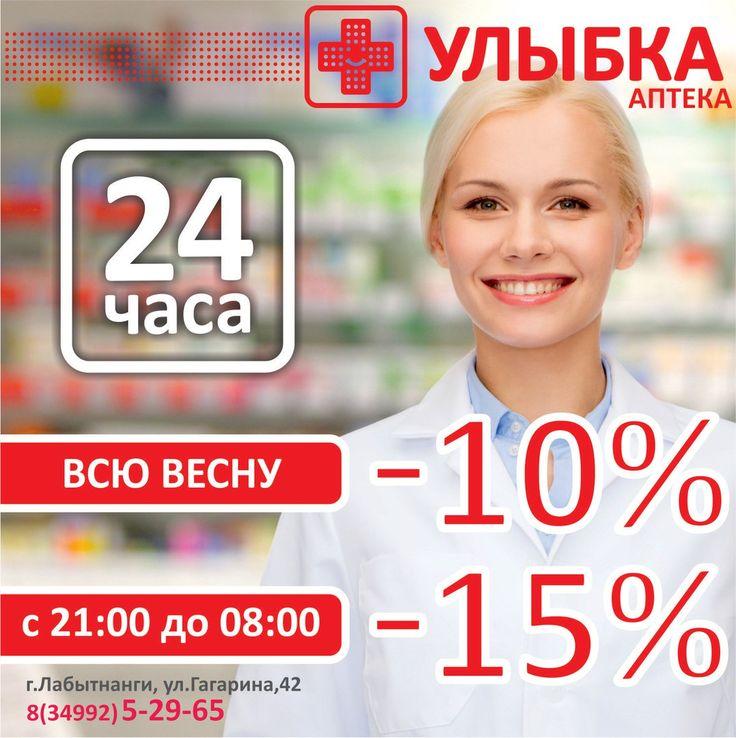 Рады Вам сообщить, что с 1 марта 2017 года наша аптека переходит на КРУГЛОСУТОЧНЫЙ режим работы.  Теперь мы работаем для Вас 24 часа в сутки 7 дней в неделю!!! Но это еще не всё!!! Всю весну у нас скидки на весь ассортимент 10%!!! А с 9 вечера до 8 утра цена еще ниже - 15% , так же на весь ассортимент!!!