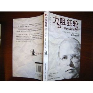Dietrich Bonhoeffer: A Spoke in the wheel / Translated to Chinese language / Chinese Version / Christianity / History / China / Jesus  $29.99