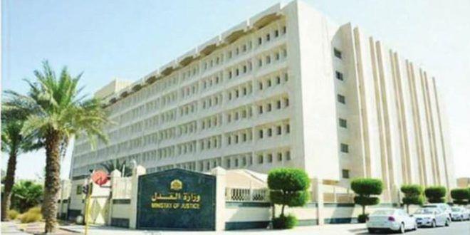 رابط التقديم على وظائف وزارة العدل 1441 وظائف نسائية بمسمى كاتب عدل Saudi Arabia Real Estate Multi Story Building