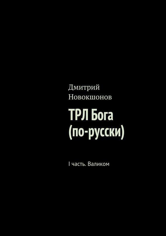 ТРЛ Бога (по-русски). Iчасть. Валиком #книгавдорогу, #литература, #журнал, #чтение, #детскиекниги, #любовныйроман, #юмор