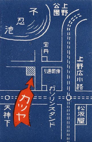 japanese matchbox label by maraid, the white on blue, dashes and gestures, with that pop of colour
