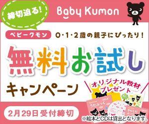 無料お試しキャンペーン Baby Kumon