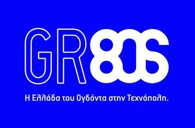 Έκθεση GR80s Η Ελλάδα του Ογδόντα αναβιώνει στην Τεχνόπολη