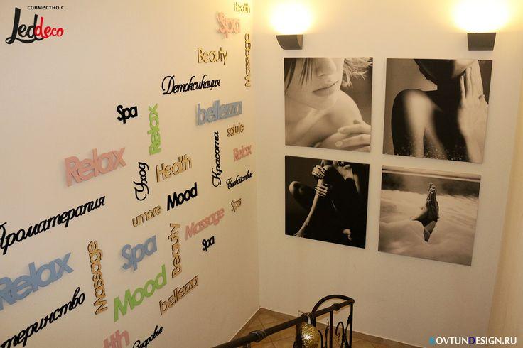 Декор СПА салона - необычное решение в дизайне интерьера. Леддеко представляет декоративные надписи из дерева на стену. Инстаграм @leddeco #декор #словаиздерева  #leddeco