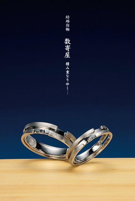 結婚指輪:『数寄屋』…積み重なりゆく…  数奇屋という命名からも想像できますが、   組み立てていくような製法にて製作されて   おります。おふたりの関係を構築してゆく   楽しさを指輪の中で表現しております。   作品の中で一番指あたりの悪いデザイン   ですが、格好良く、お洒落に装えることの   できる結婚指輪(マリッジリング)です。   個性的なデザインがお好みのおふたりに