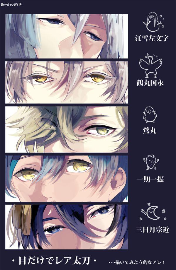 Kousetsu Samonji, Heshikiri Hasebe, Uguisumaru, Ichigo Hitofuri, Mikazuki Munechika